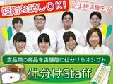 株式会社ナガイ 秋田工場のアルバイト情報