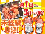 味ぎん宝塚本店のアルバイト情報