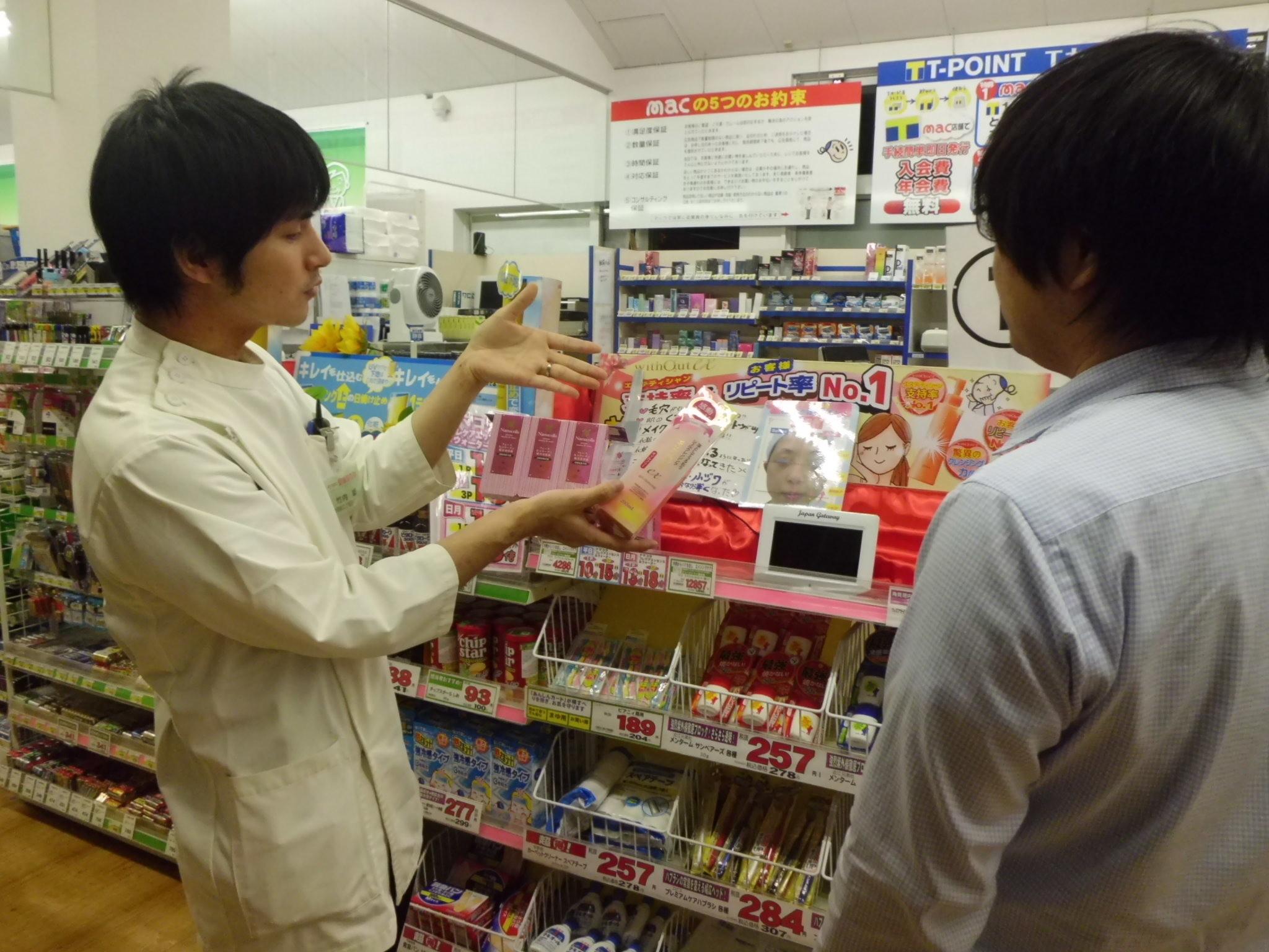 ドラックストアmac 竹島店 のアルバイト情報