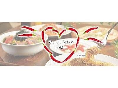 TREnTA(トレンタ) 大曲本店 のアルバイト情報