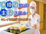 日京クリエイト東日本事業部 (勤務先:日立市内社員食堂)のアルバイト情報