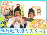 大起水産回転寿司 東部店 [011]のアルバイト情報