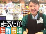 まるたか生鮮市場 駅前店のアルバイト情報