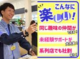 ゲオ仙台中野店のアルバイト情報