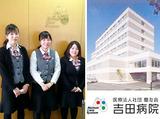 医療法人社団 慶友会 吉田病院のアルバイト情報