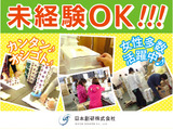 日本創研株式会社 熊本支店のアルバイト情報