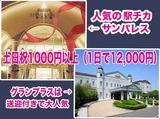 株式会社WFCグループ 福島エリアのアルバイト情報