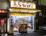 酒のソクハイ 福島置賜町店のアルバイト情報