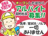 株式会社コニサーオイル (セルフランド五輪通)のアルバイト情報