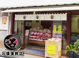 石橋蒲鉾店 のアルバイト情報