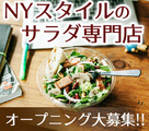 GREEN BROTHERS 浜松町店(株式会社FTG Company)/A060301G097のアルバイト情報