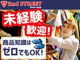 2nd STREET(セカンドストリート) 延岡店のアルバイト情報