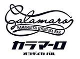 カラマーロのアルバイト情報