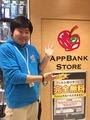 AppBankStore イオン与野のアルバイト情報