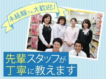 V・drug(V・ドラッグ) 中津川店 のアルバイト情報