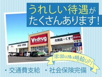 V・drug(V・ドラッグ) 社台店 コスメ・ボディケア販売スタッフのアルバイト情報