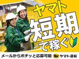 ヤマト運輸 菊水エリア (菊水・白石中央センター)のアルバイト情報