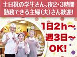 とんかつ新宿さぼてん延岡イオンショッピングセンター店のアルバイト情報