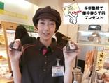 キッチンオリジン 矢部店のアルバイト情報