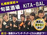 旬菜酒場 KiTA-BALのアルバイト情報