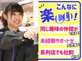 ゲオ津島店のアルバイト情報