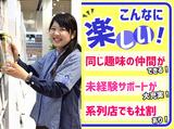 ゲオ大井川店のアルバイト情報