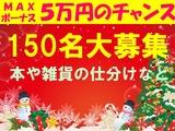 株式会社ナカノ商会 倉庫事業部 川島事業所のアルバイト情報