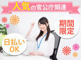 株式会社サウンズグッド OS新宿第二オフィス/清澄白河 SJKO2-0009のアルバイト情報