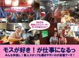 モスバーガー新居浜喜光地店のアルバイト情報