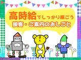 株式会社アイネットサポート 札幌オフィスのアルバイト情報