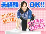 佐川急便株式会社 東仙台営業所のアルバイト情報