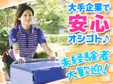 佐川急便株式会社 仙台営業所(勤務地:エスパル仙台、仙台PARCO)のアルバイト情報