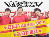 アップル引越センター 東京西支店のアルバイト情報