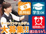 ひまわり宮城多賀城店 のアルバイト情報