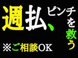 株式会社アスクゲートノース 恵庭エリアのアルバイト情報