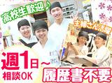 回転寿司 花まる 手稲前田店のアルバイト情報