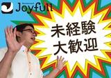 ジョイフル 大村今津店のアルバイト情報