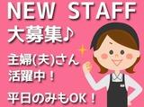 クレバスタッフ 勤務地:高松市内のアルバイト情報