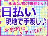 株式会社ヴィゴール三郷営業所 <千葉・船橋エリア>のアルバイト情報