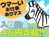 株式会社SKスタッフサービス(川口市周辺_C)のアルバイト情報
