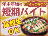 リオン・ドール 大崎店のアルバイト情報
