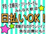 株式会社ODKスタッフ【堺東エリア】のアルバイト情報