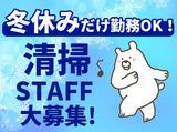太平ビルサービス株式会社 松山支店 (勤務地:今治国際ホテル)のアルバイト情報