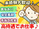 株式会社ヤマカワのアルバイト情報