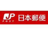 日本郵便株式会社 いわき郵便局のアルバイト情報