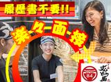 株式会社ZUND 神戸西店のアルバイト情報
