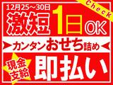 有限会社 アプリ 【※河原町駅エリア】のアルバイト情報