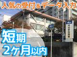 阿倍野税務署のアルバイト情報