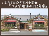 コメダ珈琲店 山形嶋南店のアルバイト情報