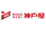 株式会社タイヨー神戸屋のアルバイト情報